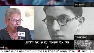 אולפן 'ווינט' ביד ושם, יום הזיכרון לשואה 2017 - ראיון עם ניצולת השואה שושנה עברון