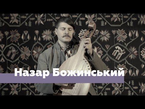Назар Божинський. Псальма