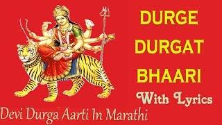 Download Hindi Video Songs - Maa Durga Aarti | Durge Durgat Bhari Marathi Lyrical | Shabbir Khan  | Parth G