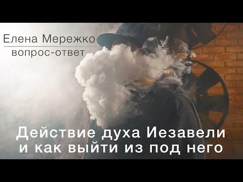 Действие духа Иезавели и как выйти из под него (Елена Мережко)