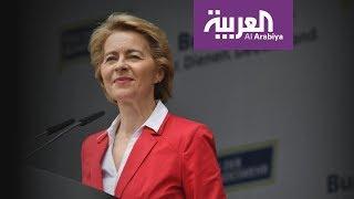 شخصية اليوم | أورسولا فون دير لاين تعرف على سيدة أوروبا القوية الجديدة