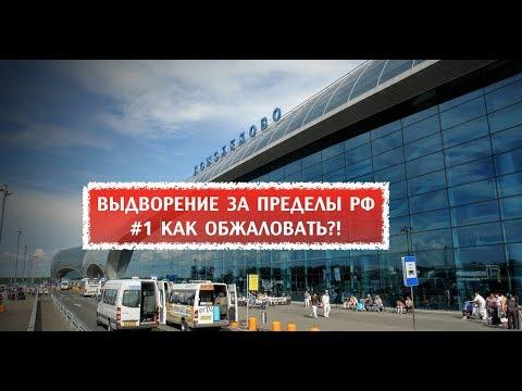 Выдворение. Административное выдворение.  Выдворение за пределы РФ. Узбекистан/ Армения