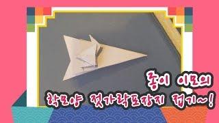 [종이 이모] 학 모양 젓가락포장지 만들기~