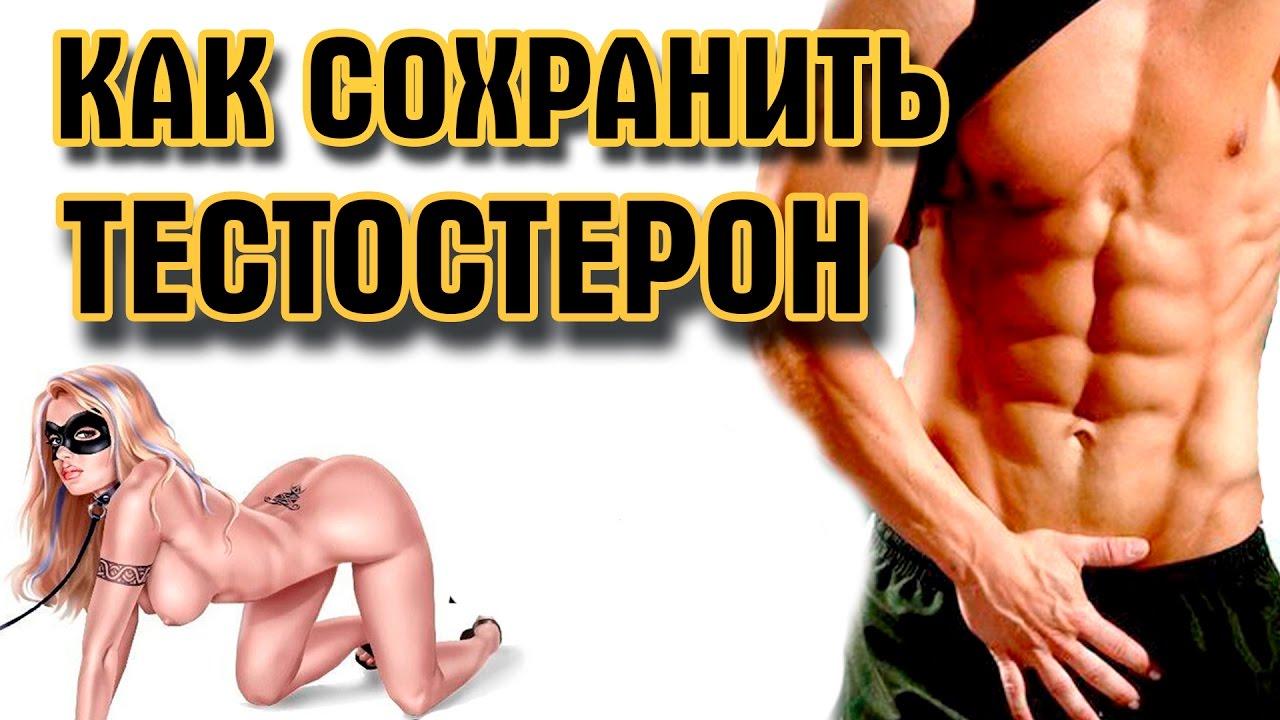 Чем увеличить выработку тестостерона