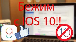 КАК ОТКАТИТЬСЯ С iOS 10 ДО iOS 9 ПОКА НЕ ПОЗДНО!(, 2016-09-23T19:42:23.000Z)