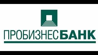 видео Пробизнесбанк