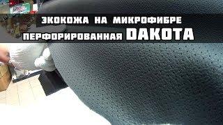 Экокожа на микрофибре Дакота (Dakota) перфорированная