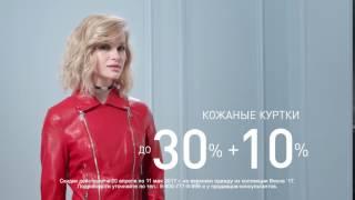 Кожаные куртки со скидкой 30%+10%