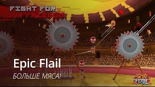 Epic Flail™ — эпичный файтинг и много мяса