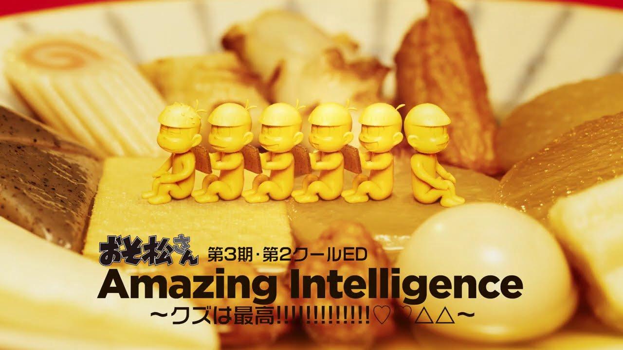 「おそ松さん」第3期第2クールED「Amazing Intelligence ~クズは最高!!!!!!!!!!!!!♡♡△△~ 」TVCM