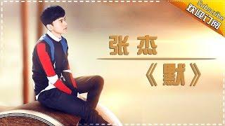 张杰《默》-《歌手2017》第5期 单曲纯享版The Singer【我是歌手官方频道】 thumbnail