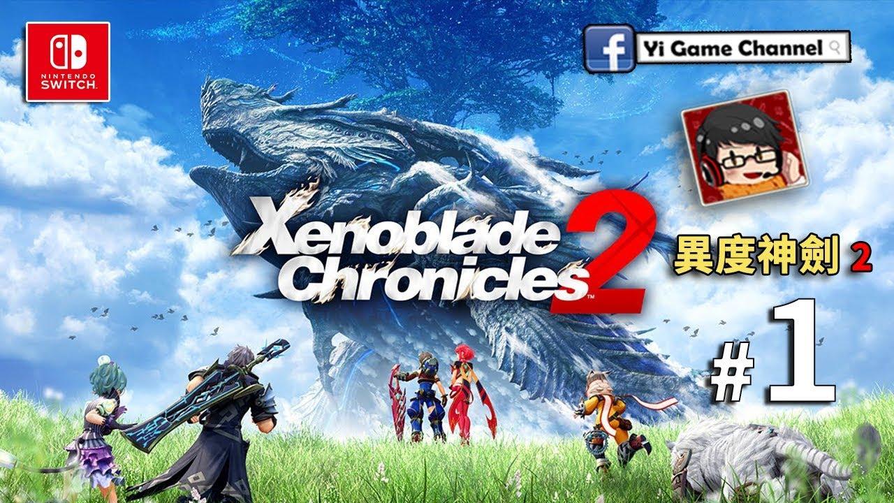 【Yi - NS】異度神劍 2 中文版 | #1 | 神RPG 啟程 Xenoblade Chronicles 2 - YouTube