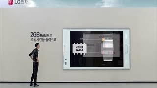 LG Optimus 옵티머스 LTE2 광고 지화섭편 T…