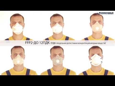 Обучающее видео по правильному применению респираторов