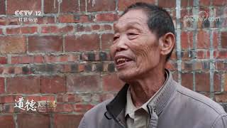 《道德观察(日播版)》 20191029 追踪老赖17年| CCTV社会与法