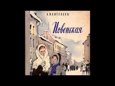 Новенькая —Леонид Пантелеев —читает Павел Беседин