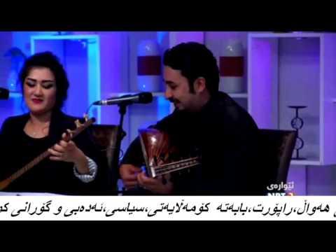 اسامی کل خواننده های کوردی سیروس امامی باز خوانی ترانه زیرک شل شل