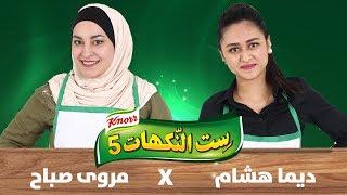 الحلقة السادسة - ديما هشام ومروى صباح