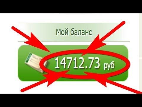 Seosprint как быстро выполнять задания. Заработок на кликах 1 рубль в минуту (не кликбейт)