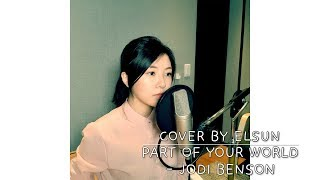 PART OF YOUR WORLD - JODI BENSON (THE LITTLE MERMAID 디즈니 인어공주 OST) Cover by ELSUN