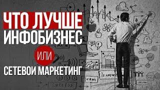 Артем Нестеренко: Каким бизнесом лучше заняться? Что лучше  Инфобизнес или Сетевой маркетинг?