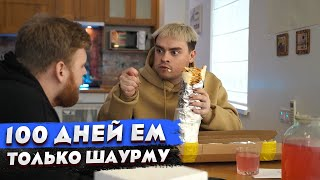 Download КОРОЧЕ ГОВОРЯ, ЛЮБЛЮ ПОЖРАТЬ I СБОРНИК 🍔 Mp3 and Videos