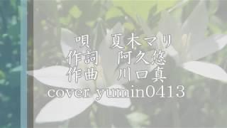 絹の靴下/ cover 唄 夏木マリ 作詞 阿久悠 作曲 川口真 cover yumin0413...