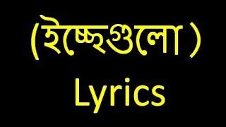 Icche Gulo (ইচ্ছেগুলো) Lyrics - Kona and Akassh Sen | Bengali Song Lyrics