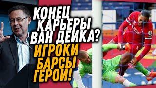 ИГРОКИ БАРСЕЛОНЫ УСТРОИЛИ БУНТ УЖАСНАЯ ТРАВМА ВАН ДЕЙКА Доза Футбола
