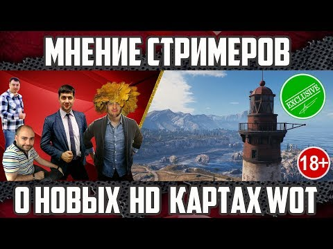 Эмоции Стримеров о Новых HD картах WoT | Amway921, Vspishka, Gleborg и другие