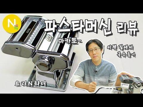[요리 N 화니] 자가제면의 시작~! 마카토 파스�