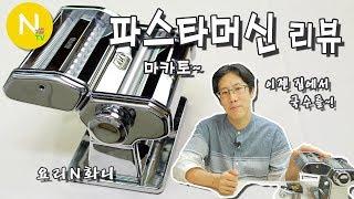 [요리 N 화니] 자가제면의 시작~! 마카토 파스타머신 리뷰 / 제면기 / 국수 / Pasta Machine / Asia Food / 늄냠TV