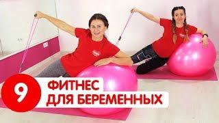 УПРАЖНЕНИЯ ДЛЯ БЕРЕМЕННЫХ с эспандером и фитболом | Фитнес для беременных