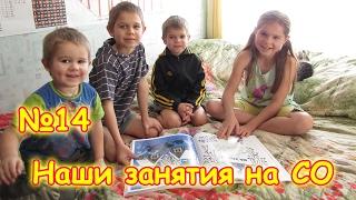 Семья Бровченко. Наши занятия на СО. (часть 14) (02.17г.)