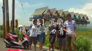 玩遍宜蘭|taiwan Vlog|summer In Yilan| 夏  宜蘭-陽光蘆薈の青春 |天空島民宿