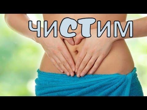 Три Д препараты для очищения кишечника