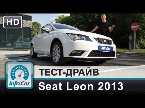 Seat Leon 2013 - тест-драйв от InfoCar.ua (Сеат Леон)