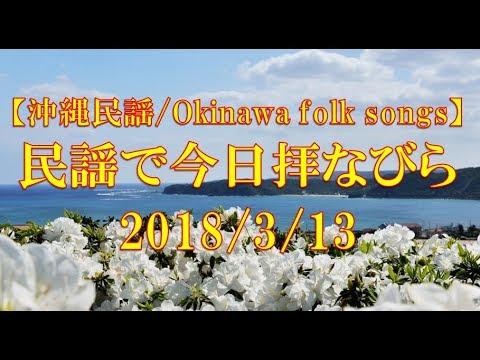 【沖縄民謡】民謡で今日拝なびら 2018年3月13日放送分 ~Okinawan music radio program