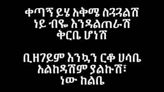 Abinet Agonafir - Kal Yebekal ቃል ይበቃል (Amharic)