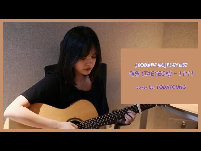 [YODATV #8] 태연 (TAEYEON) - 11:11 (cover by. YODAYOUNG)