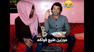 تحشيش ابو فليس2#تعارك ويه جيران  طه البغدادي