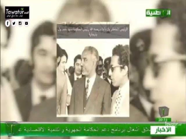 الإعلان في إسبانيا عن رحيل الوزير الأول الموريتاني الأسبق سيدحمد ولد ابنيجاره - قناة الوطنية