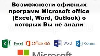 Возможности офисных программ Microsoft Office (Excel, Word, Outlook) о которых Вы не знали