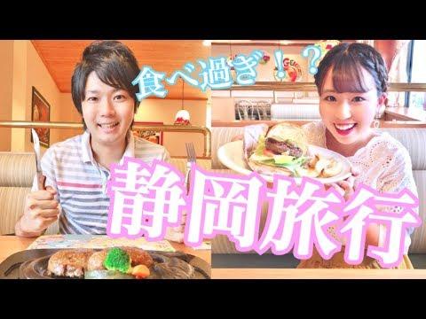 【Vlog】静岡グルメ満喫の旅が最高すぎた!
