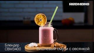 """Рецепт """"Вишневый смузи с овсянкой"""" в блендере REDMOND RSB-CBM3400"""