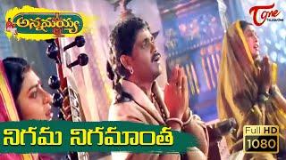 Annamayya Songs | Nigama Nigamatha Song | Nagarjuna | Ramya Krishna | Mohan Babu