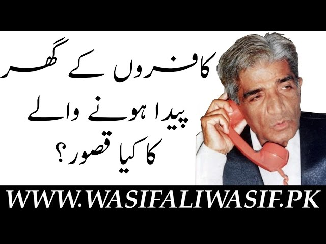 What about the Child Born in House of Unbeliever? || Hazrat WASIF ALI WASIF r.a