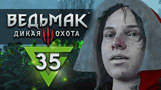 КРАСНАЯ ШАПКА Ведьмак 3: Дикая Охота - прохождение - #35 - Максимальная сложность