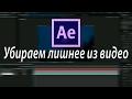 Убираем ненужное из видео в Adobe After Effects. Способ номер 2