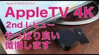 やっぱり良かったAppleTV 4K!テレビを変えて2ndレビュー/今までの酷評を反省 thumbnail